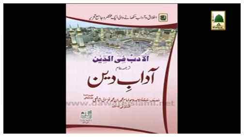 Book - Aadab-e-Deen(in Multiple Languages)