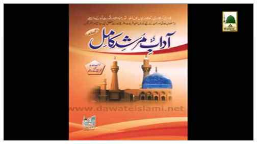 Book - Aadab-e-Murshid Kamil(in Multiple Languages)