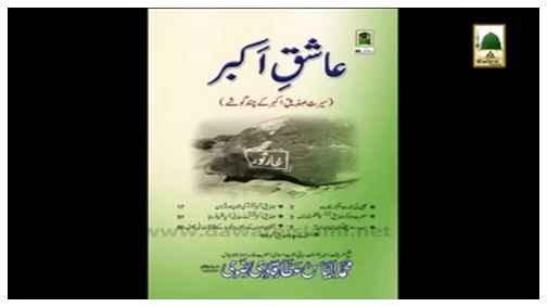 Book - Aashiq-e-Akbar(in Multiple Languages)