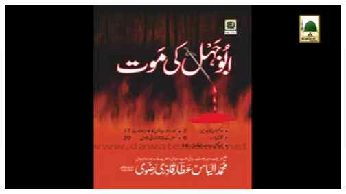 Book - Abu Jehal Ki Moot(in Multiple Languages)