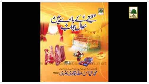 Book - Aqiqah kay Baray may Sawal Jawab(in Multiple Languages)