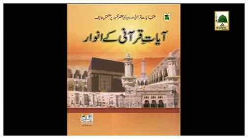 Book - Ayat-e-Qurani kay Anwaar(in Multiple Languages)
