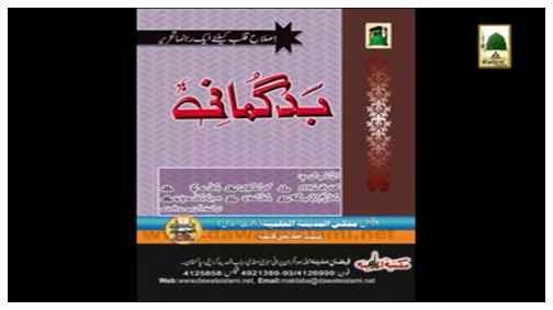 Book - Bad Gumani -Different Languages