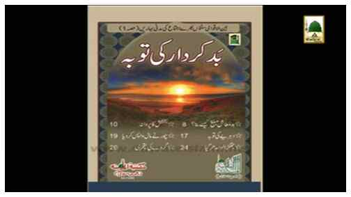 Book - Bad kirdaar ki Tauba(in Multiple Languages)
