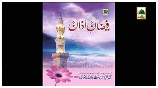 Book - Faizan-e-Azan(in Multiple Languages)