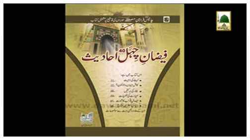 Book - Faizan-e-Chihal-e-Hadees -Different Languages
