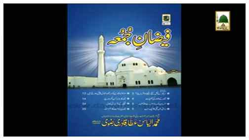 Book - Faizan-e-Jumma(in Multiple Languages)
