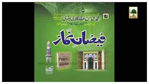 Book - Faizan-e-Namaz(in Multiple Languages)