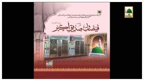 Book - Faizan-e-Siddq-e-Akbar
