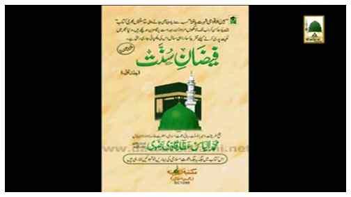 Book - Faizan-e-Sunnat(in Multiple Languages)