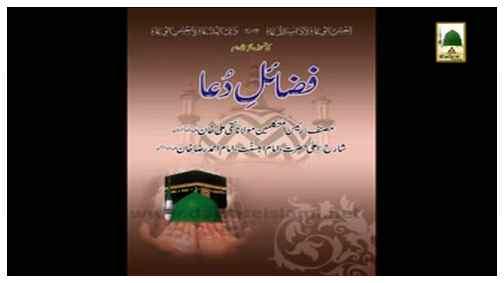 Book - Fazail-e-Dua - Differents Languages