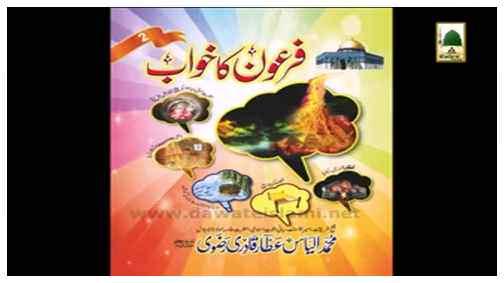 Book - Firon Ka Khuwab(in Multiple Languages)