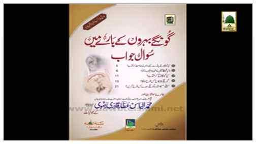 Book - Gongay Beharon kay Baray may Sawal Jawab(in Multiple Languages)