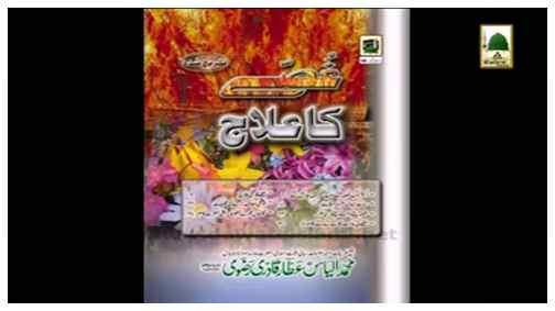 Book - Gussay ka Ilaj(in Multiple Languages)