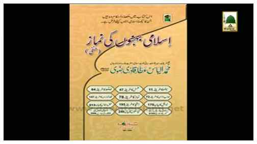Book - Isalmi Behno ki Namaz(in Multiple Languages)