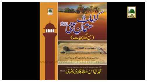 Book - Karamat-e-Usman-e-Gani(in Multiple Languages)