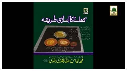 Book - Khanay ka Islami Tarika