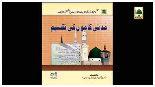 Book - Madani Kamon Ki Taqseem(in Multiple Languages)