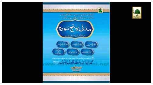 Book - Madani Punjsora(in Multiple Languages)
