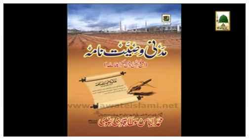 Book - Madani Wasiyat Nama - Different Languages