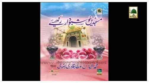 Book - Masjidain Khushbu Dar rakhen(in Multiple Languages)