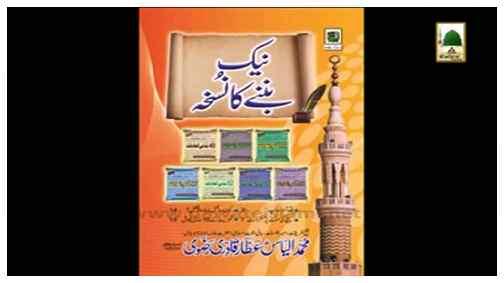 Book - Naik Bannay Ka Nuskha(in Multiple Languages)