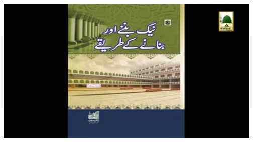 Book - Naik Bannay or Bananay ka Tariqa(in Multiple Languages)