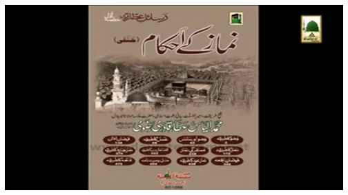 Book - Namaz kay Ahkam(in Multiple Languages)