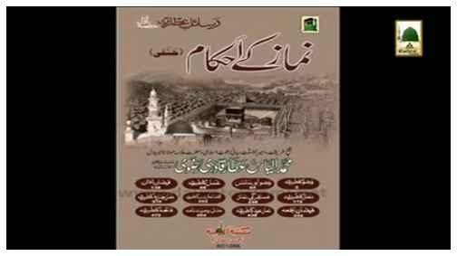 Book - Namaz kay Ahkam(in Multiple Languages)