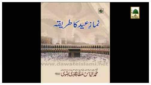 Book - Namaz-e-Eid ka Tariqa(in Multiple Languages)