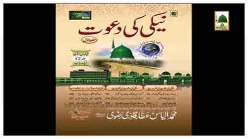 Book - Neki ki Dawat(in Multiple Languages)