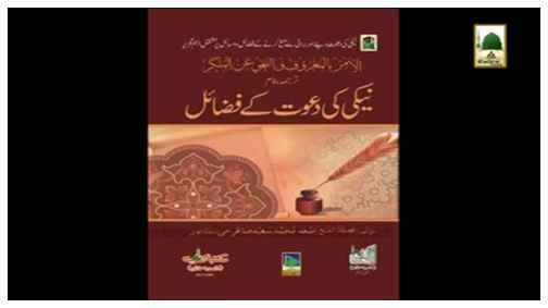 Book - Neki ki Dawat kay Fazail