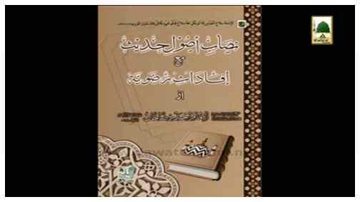 Book - Nisaab-e-Usool Hadees