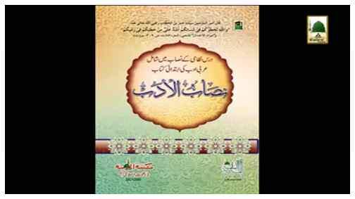 Book - Nisaab-ul-Aadaab