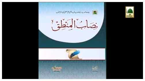 Book - Nisab-ul-Mantiq