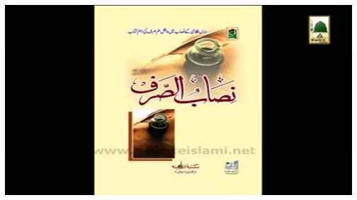 Book - Nisab-ul-Sarf