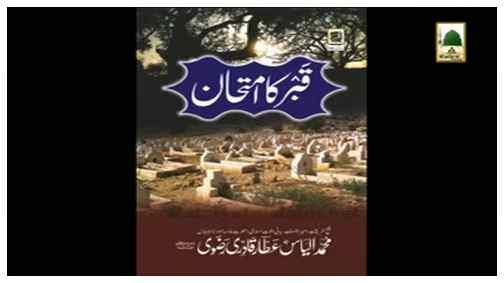 Book - Qabar Ka Imtihan(in Multiple Languages)
