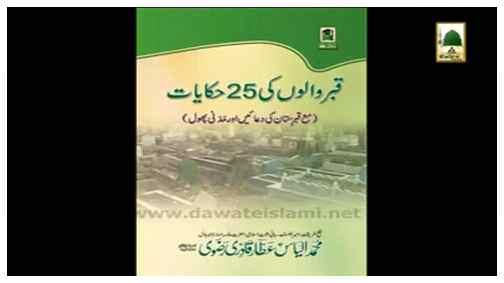 Book - Qabar Walon Ki 25 Hikayaat(in Multiple Languages)