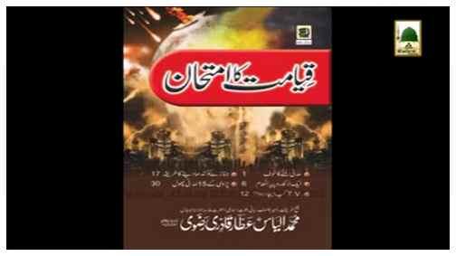 Book - Qiyamat Ka Imtihan(in Multiple Languages)
