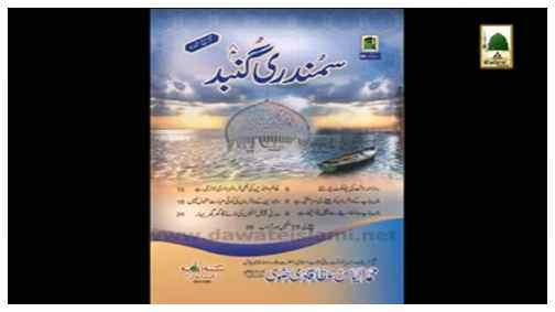 Book - Samandari Gumbad(in Multiple Languages)