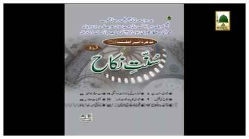 Book - Sunnat-e-Nikkah - Differents Languages