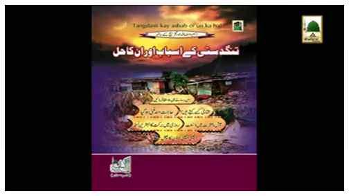 Book - Tang Dasti kay Asbab aur unka Haal