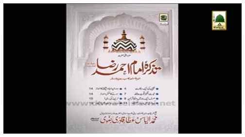 Book - Tazkira-e-Imam Ahmed Raza Khan(in Multiple Languages)
