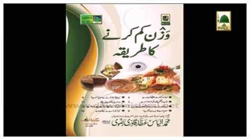 Book - Wazan Kam Karnay Ka Tariqa(in Multiple Languages)