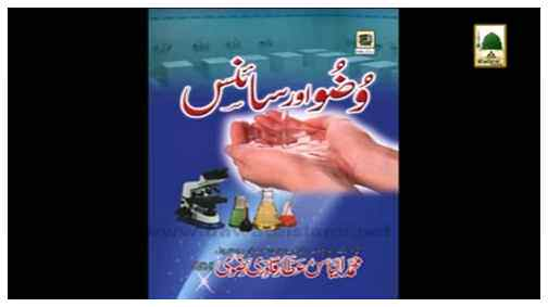 Book - Wudu and Science(in Multiple Languages)