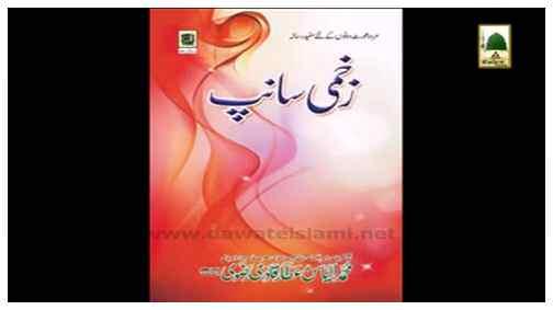 Book - Zakhmi Sanp(in Multiple Languages)