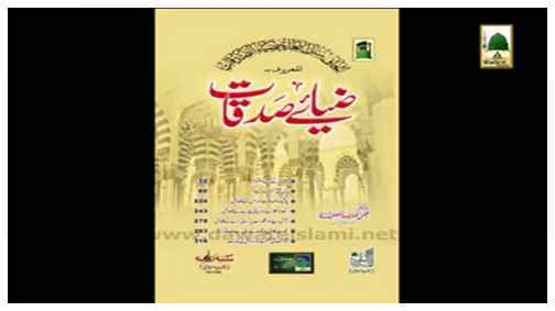 Book - Zia-e-Sadqaat(in Multiple Languages)