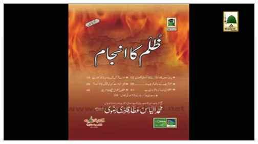 Book - Zulm Ka Anjaam(in Multiple Languages)