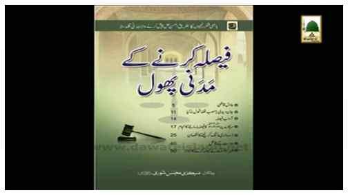 Book - Faisla Karnay kay Madani Phool(in Multiple Languages)