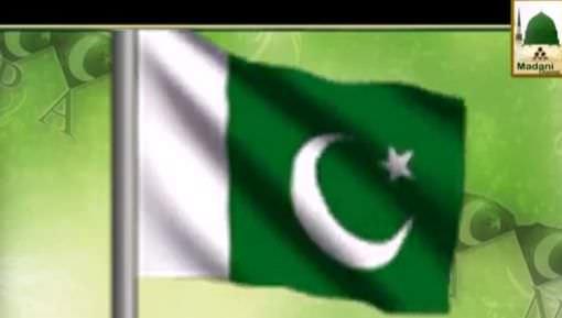 پاکستان کا مطلب کیا